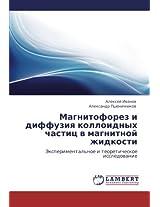 Magnitoforez I Diffuziya Kolloidnykh Chastits V Magnitnoy Zhidkosti