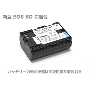 キヤノン LP-E6 互換バッテリー ◆新型EOS 6Dに対応(他にもEOS 5DMkIII, 7D, 60D等に対応)