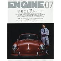 ENGINE 2017年7月号 小さい表紙画像