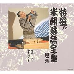 特選!! 米朝 落語全集 第一集