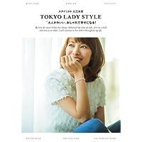 入江未悠 TOKYO LADY STYLE 小さい表紙画像