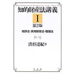 知的財産法講義〈1〉特許法・実用新案法・種苗法 渋谷 達紀 (単行本 - 2006/7)