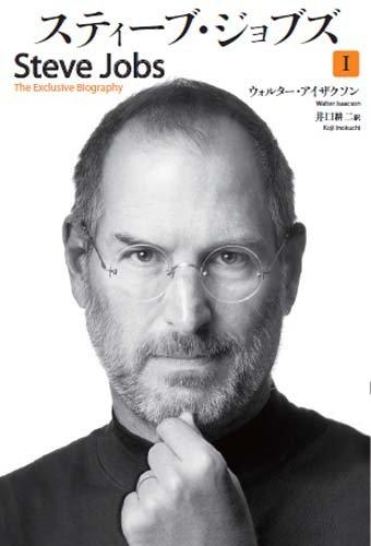 Steve Jobs(スティーブ・ジョブズ)が唯一全面協力した、本人公認の評伝は11月21日に発売されます。スティーブ・ジョブズ I