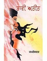 Bhavi Ateet