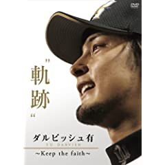 �_���r�b�V���L�@�g�O�Ձh�@~Keep the faith~ [DVD]