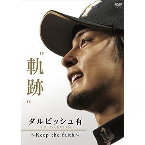 """『ダルビッシュ有 """"軌跡"""" ~Keep the faith~』"""