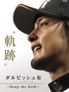 メジャー日本人エース熾烈サイ・ヤング賞ダービー