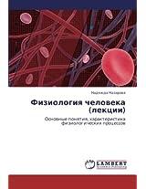 Fiziologiya Cheloveka (Lektsii)