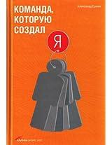Команда, которую создал я (in Russian language) (