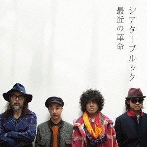 最近の革命(DVD付)