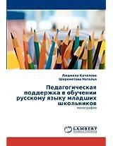 Pedagogicheskaya podderzhka v obuchenii russkomu yazyku mladshikh shkol'nikov: monografiya