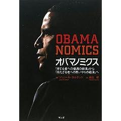 書籍『オバマノミクス』