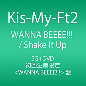 『WANNA BEEEE!!! / Shake It Up (SINGLE+DVD)(初回生産限定WANNA BEEEE!!!盤) 』