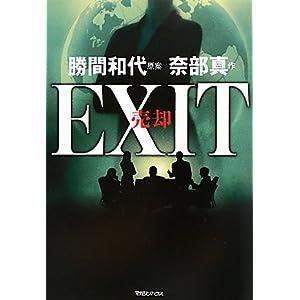 EXIT 売却