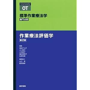 〈標準OT専門〉作業療法評価学 第2版