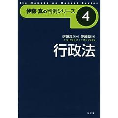行政法 [伊藤真の判例シリーズ4]