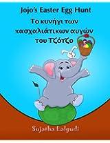 Greek Children's book: Jojo's Easter Egg Hunt: Greek Easter book for Children. (Greek Edition) Greek kids book (Bilingual Edition) English Greek ... 11 (Bilingual Greek books for children)