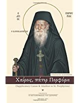 Xairois, pater Porphyrie.: Supplicatory Canon & Akathist to St. Porphyrios of Kavsokalyvia (in greek language)
