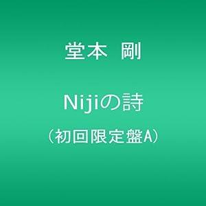 堂本剛 Nijiの詩