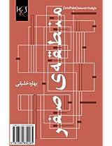 Zero Point: Mantaghe Sefr (Adabiyat-I Farsi, Dastan-I Kutah)