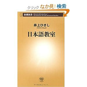 日本語教室 (新潮新書)