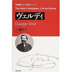 小畑 恒夫 著『作曲家◎人と作品 ヴェルディ』のAmazonの商品頁を開く