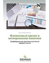 Finansovyy Krizis I Antikrizisnaya Politika
