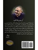 Kisi Sey Payaar Ka Matlab: Urdu Poetry