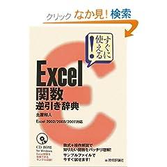 すぐに使える!Excel関数逆引き辞典―Excel2002/2003/2007対応 (単行本)