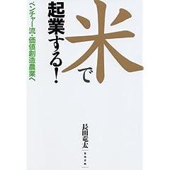 米で起業する!