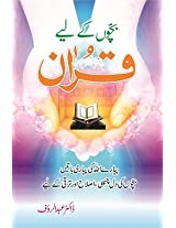 Bachchon ke liye Quran (Urdu/Arabic)(PB)
