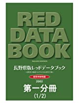 NAGANO EDITION RED DATA BOOK Vascular plant Hen First separate volume