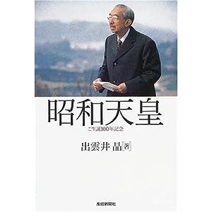 昭和天皇—ご生誕100年記念
