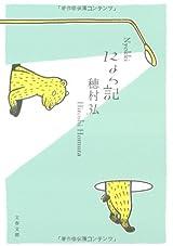 にょっ記 (文春文庫)
