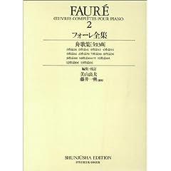 フォーレ 春秋社版