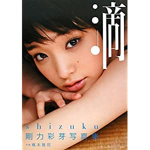 『剛力彩芽写真集「滴~Shizuku~」』