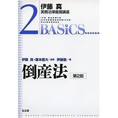 伊藤真実務法律基礎講座 倒産法 第2版 (単行本)