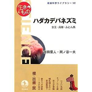 ハダカデバネズミ―女王・兵隊・ふとん係 (岩波科学ライブラリー 生きもの)