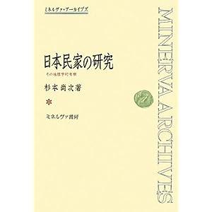 日本民家の研究 書影