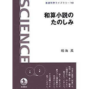 和算小説のたのしみ