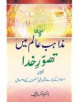 Mazahib-e-Alam Me Tasawwur-e-Khuda (Urdu)(PB)