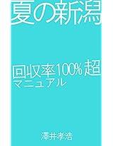 natsu no nigata kaishuritsu 100% cho Manual