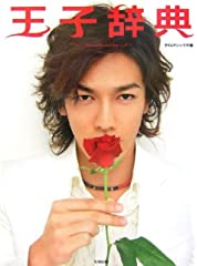 王子辞典 Prince Dictionary