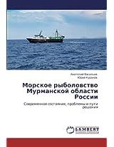 Morskoe rybolovstvo Murmanskoy oblasti Rossii: Sovremennoe sostoyanie, problemy i puti resheniya