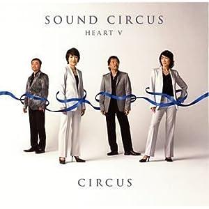 サーカス - Sound Circus Heart V