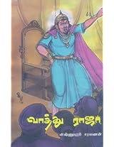 Vaththu Raja