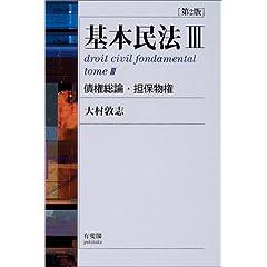 大村基本民法3