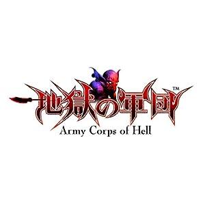 地獄の軍団