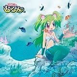 七つの海よりキミの海【アニメ盤】 2013/4/24 発売
