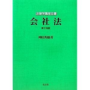 会社法 第14版 (法律学講座双書)